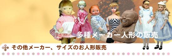 トナー・ドール Barbie ポーリーン タカラトミー その他