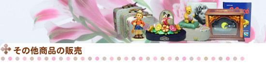 その他のコレクターズ商品