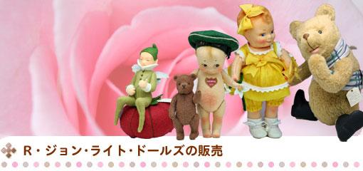 R John Wright Dolls